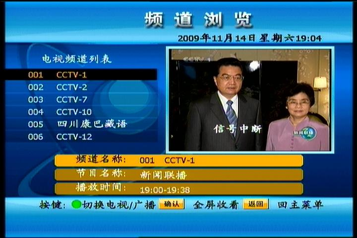 chinasat-9-at-92.2-abs-s-dxsatcs-abs-s-2008-receiver-menu000