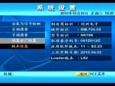 chinasat 9 at 92.2e-abs-s receiver coship N6188 menu-01
