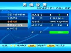 chinasat 9 at 92.2e-abs-s receiver coship N6188 menu-03