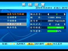 chinasat 9 at 92.2e-abs-s receiver coship N6188 menu-04