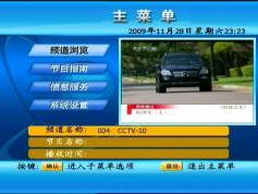 chinasat-9-at-92.2-abs-s-dxsatcs-abs-s-2008-receiver-menu001