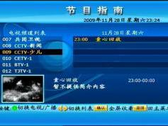 chinasat-9-at-92.2-abs-s-dxsatcs-abs-s-2008-receiver-menu003