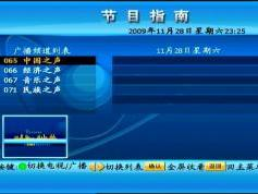 chinasat-9-at-92.2-abs-s-dxsatcs-abs-s-2008-receiver-menu005