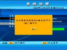 chinasat-9-at-92.2-abs-s-dxsatcs-abs-s-2008-receiver-menu010