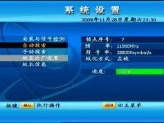 chinasat-9-at-92.2-abs-s-dxsatcs-abs-s-2008-receiver-menu012