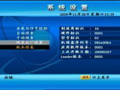 chinasat-9-at-92.2-abs-s-dxsatcs-abs-s-2008-receiver-menu013