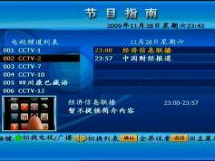 chinasat-9-at-92.2-abs-s-dxsatcs-abs-s-2008-receiver-menu016