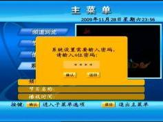 chinasat-9-at-92.2-abs-s-dxsatcs-abs-s-2008-receiver-menu018