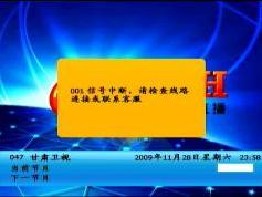 chinasat-9-at-92.2-abs-s-dxsatcs-abs-s-2008-receiver-menu019