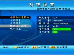 chinasat-9-at-92.2-abs-s-dxsatcs-abs-s-2008-receiver-menu020