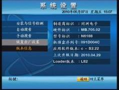 Chinasat 9 at 92.2e _footprint in KU band_ ABS S receiver Coship N6188 menu_02