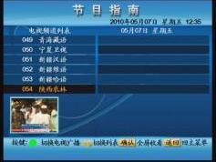 Chinasat 9 at 92.2e _footprint in KU band_ ABS S receiver Coship N6188 menu_03