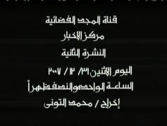 infocard AL Majd TV.